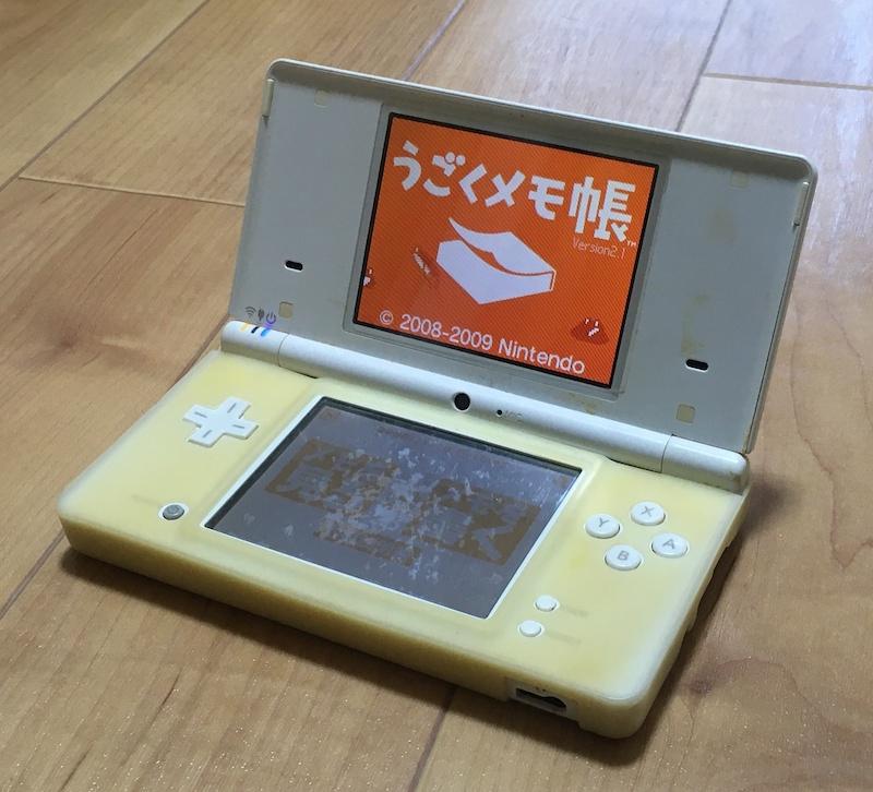 任天堂DSi